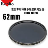 [刷卡零利率]  Kenko PRO1D ND8(W) 62mm 數位專用特殊多層鍍膜減光鏡 6期0利率 德寶光學