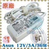ASUS充電器-(原廠白)-ASUS變壓器12V,3A,36W,EEPC 900A 900HA,900HD,900SD 901,904HA,1000HD