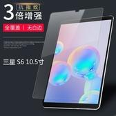 三星 Galaxy Tab S6 10.5吋 玻璃貼 T860 T865 鋼化膜 9H 防爆貼膜 鋼化玻璃 平板螢幕保護貼