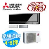 三菱 Mitsubishi 霧之峰 冷暖變頻 一對一分離式冷氣 MSZ-EF35NA / MUZ-EF35NA