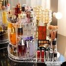 魅時尚化妝品收納盒透明旋轉桌面非亞克力梳妝臺口紅護膚品置物架 居家家生活館