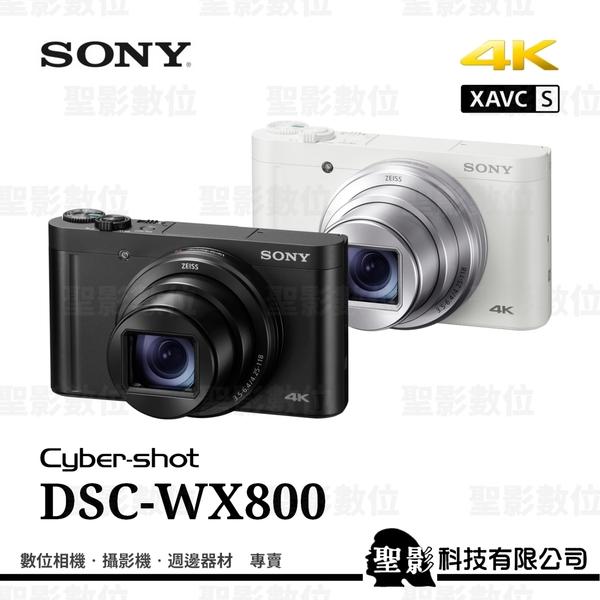 SONY DSC-WX800 輕巧旅遊機 30x光學變焦 1820萬像素 4K錄影【公司貨】*2019/11/3前購買好禮