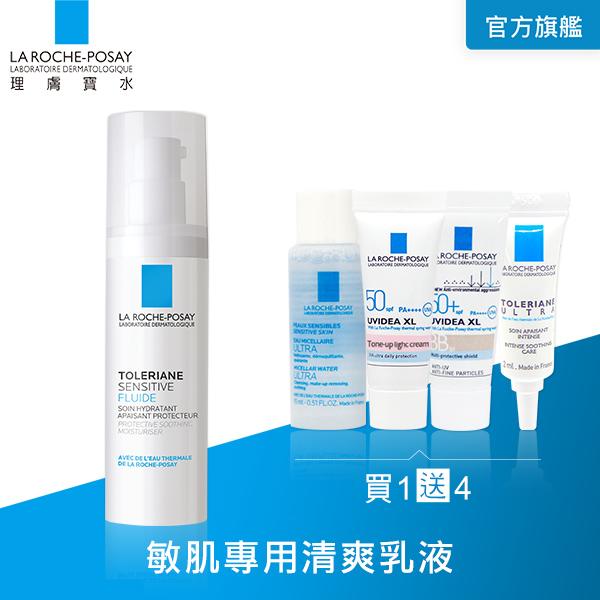 理膚寶水 多容安舒緩濕潤乳液 40ml 獨家組 舒緩保濕組 敏肌乳液