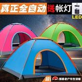 戶外帳篷2秒全自動速開 2人3-4人露營野營雙人野外免搭建沙灘套裝【探索者戶外生活館】