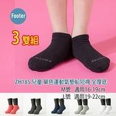 Footer ZH185 全厚底 兒童 單色運動氣墊船短襪 除臭襪 3雙超值組