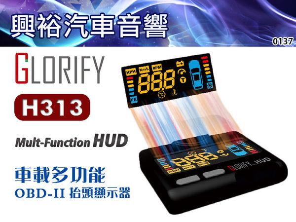 【GLORIFY】 Multi-Function HUD (H313) OBDII 車載多功能抬頭顯示器