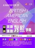 (二手書)最新英語美語對照手冊