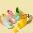 兒童雨鞋寶寶雨衣套裝防滑防水恐龍可愛男童雨靴小黃鴨水鞋女童套