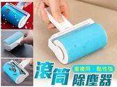 (1組2入)超黏可重複使用滾筒除塵器