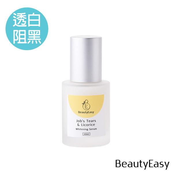 BeautyEasy 薏仁甘草美白精華液 ◆86小舖 ◆