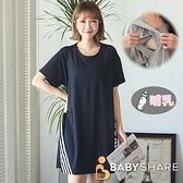 BabyShare時尚孕婦裝【CM1065】加大斜紋哺乳裙 短袖 孕婦裝 哺乳裙 餵奶衣