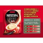 咖啡 咖啡粉 雀巢 香滑原味 3合1 雀巢咖啡 15g/入 沖泡 咖啡