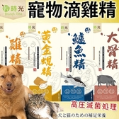 此商品48小時內快速出貨》輕時光犬貓皆可使用 寵物滴雞精/大骨精/鱸魚精/蜆精盒裝60g(蝦)