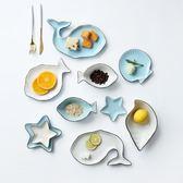 地中海洋魚陶瓷餐盤魚盤水果盤子水果沙拉碗創意餐具  ys555『毛菇小象』