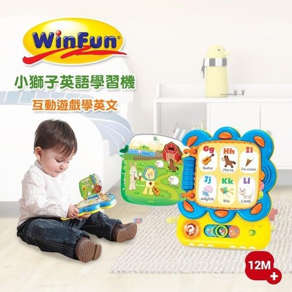 「客尊屋」WinFun 小獅子幼兒英語學習機/音樂玩具/感覺統合/早教/益智玩具