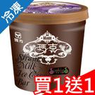 買一送一雅方瑪克冰淇淋-芋頭500G/桶【愛買冷凍】