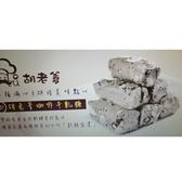 [9玉山最低網] 胡老爹菓子工房  咖啡牛軋糖x4盒