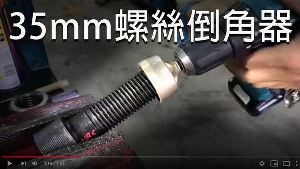 台灣製 ORX 螺絲、管、棒外倒角器13-35mm,修毛邊、去毛刺。壓接管、emt管、銅、鋁管倒角