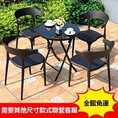 戶外桌椅庭院桌椅露台室外塑料奶茶餐椅簡約北歐家用休閒陽台桌椅【快速出貨】