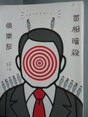 【書寶二手書T7/一般小說_LFR】首相暗殺俱樂部_白河三兔