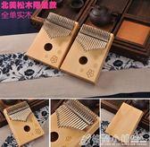 拇指琴卡林巴琴17音手指琴初學者樂器便攜式卡淋巴琴sparter  格蘭小舖