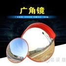 室外交通廣角鏡80cm道路轉彎鏡凸面鏡反光鏡防盜鏡車庫防撞轉角鏡 WD小時光生活館