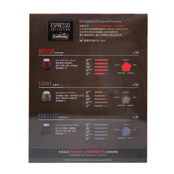 Caffitaly 120 顆膠囊咖啡組 含3種口味 (適用Nespresso咖啡機)
