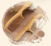 綠檀木梳防靜電寬齒順發卷發按摩木梳子 森活雜貨