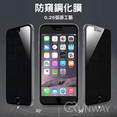 【R】蘋果 iphone7 plus 防窺膜 防偷窺 鋼化玻璃膜 防偷看黑色膜