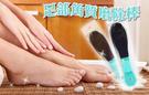 生活小物 COSMOS 足部角質磨除棒/足部死皮搓 去角質
