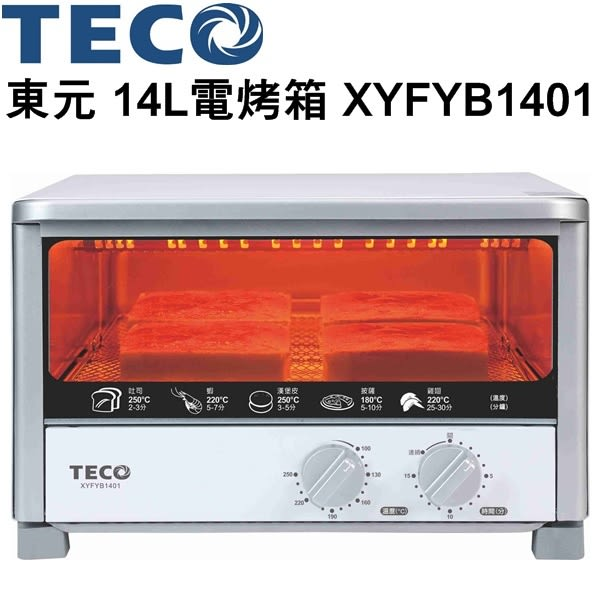 【東元】14公升專業型大功率電烤箱XYFYB1401 保固免運