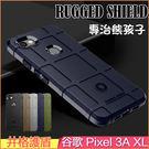 井格護盾 Google Pixel 3a XL 保護套 防摔 背蓋 谷歌 pixel3a 手機殼 保護殼 手機套 全包邊 軟殼