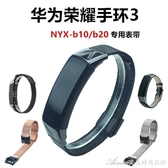 送拆卸工具-honor榮耀手環3金屬腕帶NYX-B10/B20防水磁吸皮質錶帶