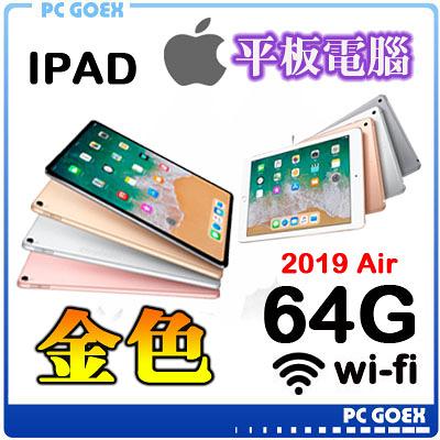 ☆pcgoex軒揚☆ 蘋果 2019 Apple iPad Air 10.5吋 64G WiFi 金色