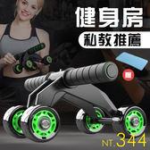 健腹輪 腹肌輪 男女健身器材 家用 多功能 收腹器 捲腹輪 初學者滾輪 聖誕交換禮物