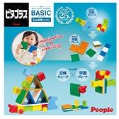 正版 People 益智磁性積木BASIC系列 - 1歲的積木組合 嬰幼兒玩具 COCOS AN1000