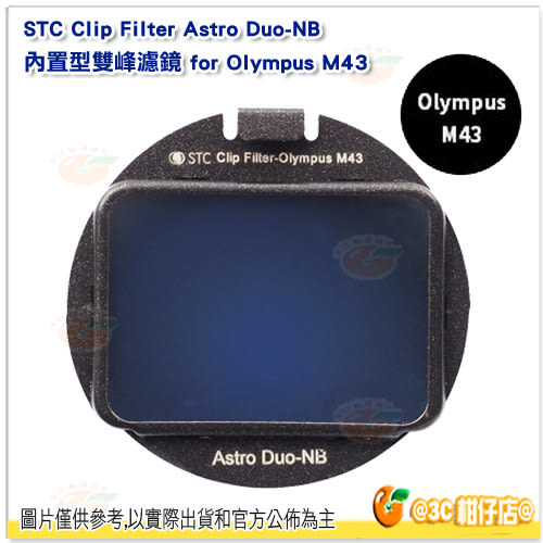 STC Clip Filter Astro Duo-NB 內置型雙峰濾鏡 for Olympus M43 公司貨