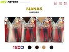 SN-9300 台灣製 仙娜思SIANS 120丹XL加大暖冬襪 天鵝絨