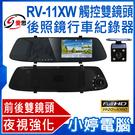 【3期零利率】全新 IS愛思 RV-11XW 4.3吋觸控前後雙鏡頭後照鏡行車紀錄器 FHD 1080P