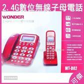 WONDER 旺德 2.4GHz高頻數位無線電話 WT-D02 電話 母機具2組直撥記憶鍵 紅色
