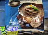 [COSCO代購] 需低溫配送無法超取 C558732 CJ KOREAN DONGCHIMI CJ韓式冷面 454公克4包入