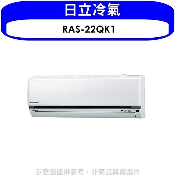 日立【RAS-22QK1】變頻分離式冷氣內機