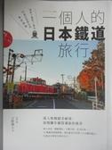 【書寶二手書T1/旅遊_IIZ】一個人的日本鐵道旅行-海岸 × 農町 × 遺址, 55條忘..._大野雅人