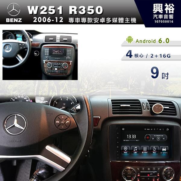 【專車專款】2006~12年Benz W251 R350專用9吋觸控螢幕安卓多媒體主機*藍芽+導航+安卓*無碟4核心