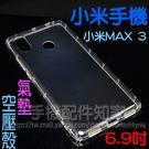 【氣墊空壓殼】小米手機 小米MAX 3 6.9吋 防摔氣囊輕薄保護殼/防護殼手機背蓋/抗摔透明殼-ZY