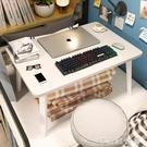 床上小桌子書桌學生可折疊宿舍懶人桌臥室坐地大號寢室加大電腦用MBS『「時尚彩紅屋」