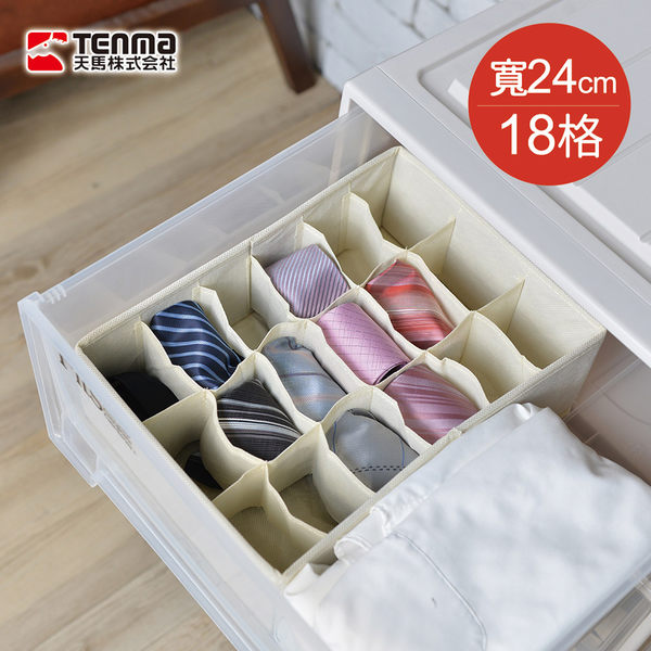 【日本天馬】抽屜用18小格分類收納布盒-面寬24cm-2入
