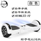 手提兩輪成人體感電動扭扭車兒童學生雙輪代步智能自平衡車 st3418『美好時光』
