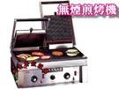 無煙煎烤機/帕里尼機/山形烤板/煎台/烤麵包機/大金餐飲設備