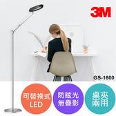 3M 58度 博視燈 博士燈 GS-1600 BK 桌燈 檯燈 立燈 書桌 閱讀